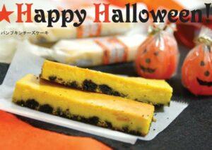 Halloween Kabocha Cheesecake